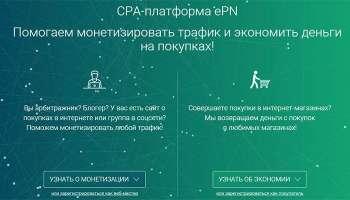 Обзор партнерской программы Алиэкспресс — EPN.BZ