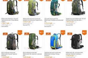 Десять крутых туристических рюкзаков с Алиэкспресс — бренд Maleroads