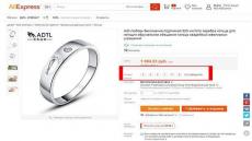 Как определить размер кольца на Алиэкспресс?