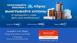 Февральская акция от Alipay, получите купон на 8$