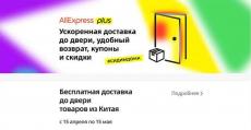 Aliexpress Plus — ускоренная доставка товаров до двери