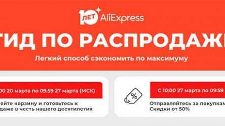 День рождения Алиэкспресс — распродажи в честь акции «Нам 10 лет»