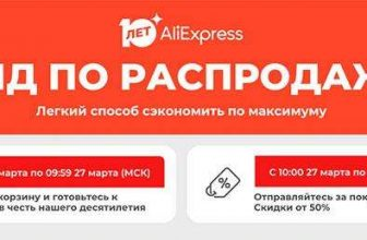 День рождения Алиэкспресс — распродажи в честь акции «Нам 11 лет»