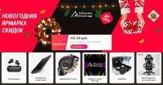 Итоги года 2019 на Алиэкспресс и TMALL — новогодняя ярмарка скидок