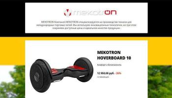 Гироскутеры и электросамокаты от бренда Mekotron