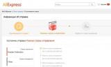 Пользователям Алиэкспресс придется указывать свой ИНН при совершении покупок.