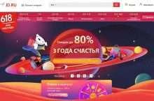 JD.ru — 3 года. Большая распродажа, скидки до 80%