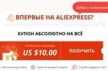 Купон на скидку до 10 долларов для новых пользователей Алиэкспресс