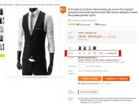 Размеры мужской одежды на Алиэкспресс. Таблицы размеров одежды для мужчин.
