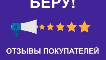 Отзывы покупателей о маркетплейсе Беру ру