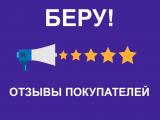 Отзывы покупателей о маркетплейсе Яндекс.Маркет (ранее Беру)