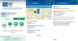 Мобильное приложение Почта России — отслеживаем посылки с Алиэкспресс