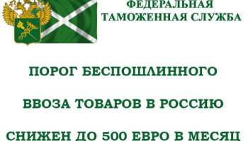 Порог беспошлинного ввоза товаров в Россию в 2019 году уменьшен в 2 раза