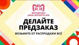 Старт предзаказа товаров на Алиэкспресс к распродаже 11.11