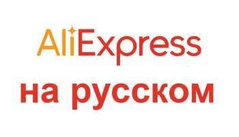 Алиэкспресс – переходим на русскую версию сайта и делаем цены в рублях.