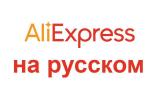 Алиэкспресс – переходим на русскую версию сайта и делаем цены в рублях. Каталог товаров Алиэкспресс на русском языке.