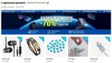 «С друзьями дешевле» — программа для тех, кто желает получить солидную скидку на все товары AliExpress