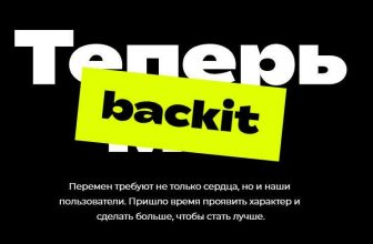 ePN Cashback теперь Backit.
