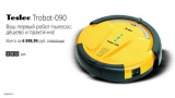 Робот пылесос Tesler Trobot-090
