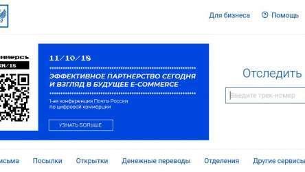 Виды почтовых отправлений Почты России