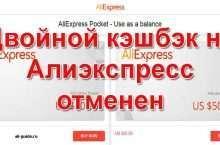 Двойной кэшбэк на Алиэкспресс отменен