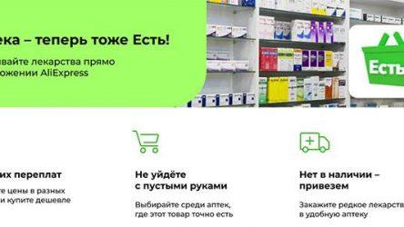 Алиэкспресс Россия открыл раздел для заказа лекарств.