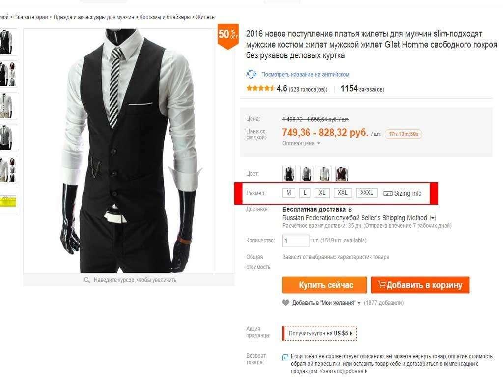 Китайский сайт алиэкспресс одежда на русском