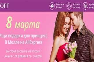 Акция на Алиэкспресс в честь 8 марта
