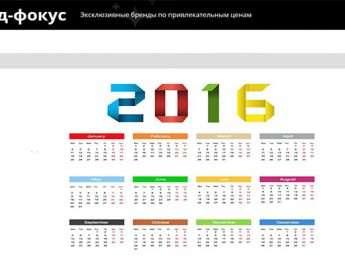 Расписание акции бренд фокус на Алиэкспресс