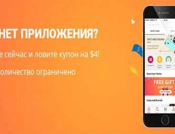 Скачай приложение Aliexpress и получи купон на 4 доллара
