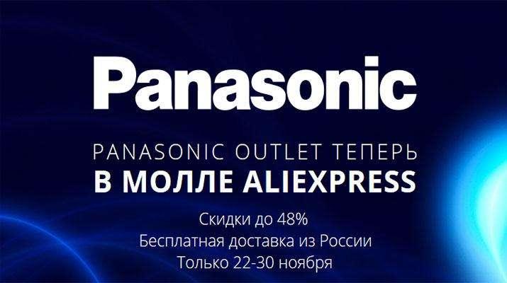 Распродажа Panasonic в Молл Алиэкспресс