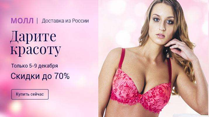 Распродажа женского белья от бренда ARDI