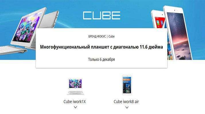 Бренд фокус от CUBE — многофункциональные планшеты